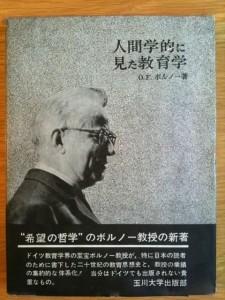 O.F. ボルノー著『人間学的に見た教育学』