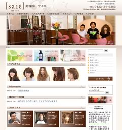 美容室サイエ:武蔵境駅から徒歩1分、上質な癒しの美容室。