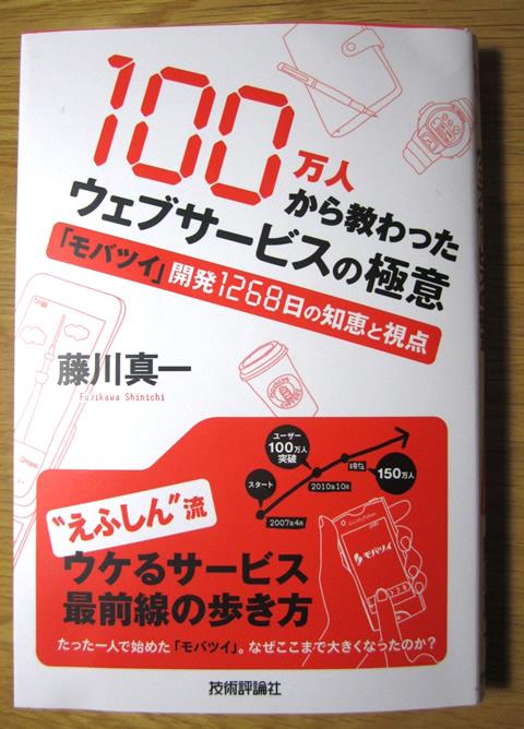 『100万人から教わったウェブサービスの極意』藤川真一著(モバツイ開発者)