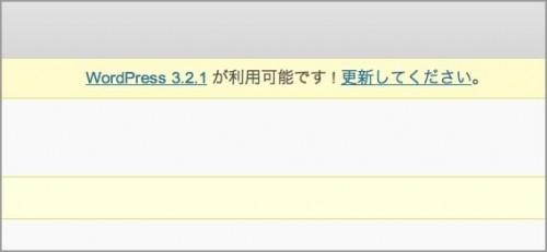 WordPress 3.2.1 が利用可能です ! 更新してください。