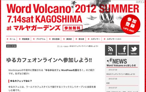 WordVolcano 2012 鹿児島:アンカファレンス:ゆるカフェ ♪ オンライン